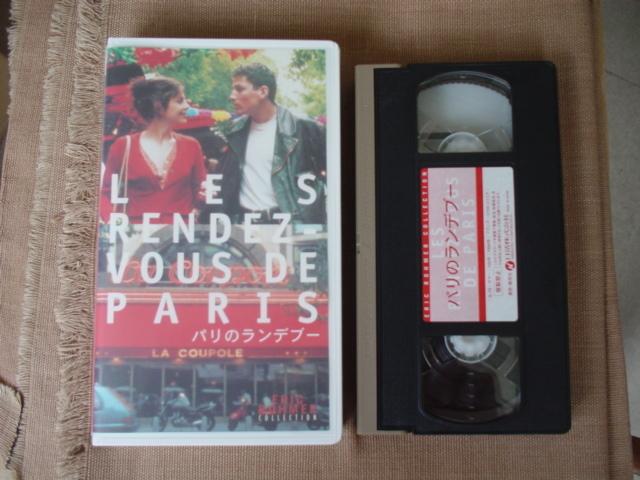 VHS ビデオ パリのランデブー エリック・ロメール