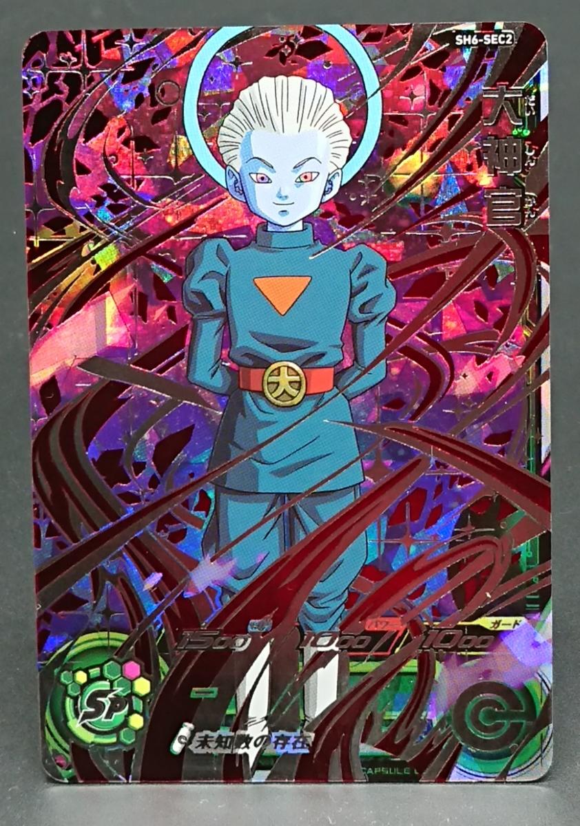 【1円スタート】 スーパードラゴンボールヒーローズ SH6-SEC2 大神宮