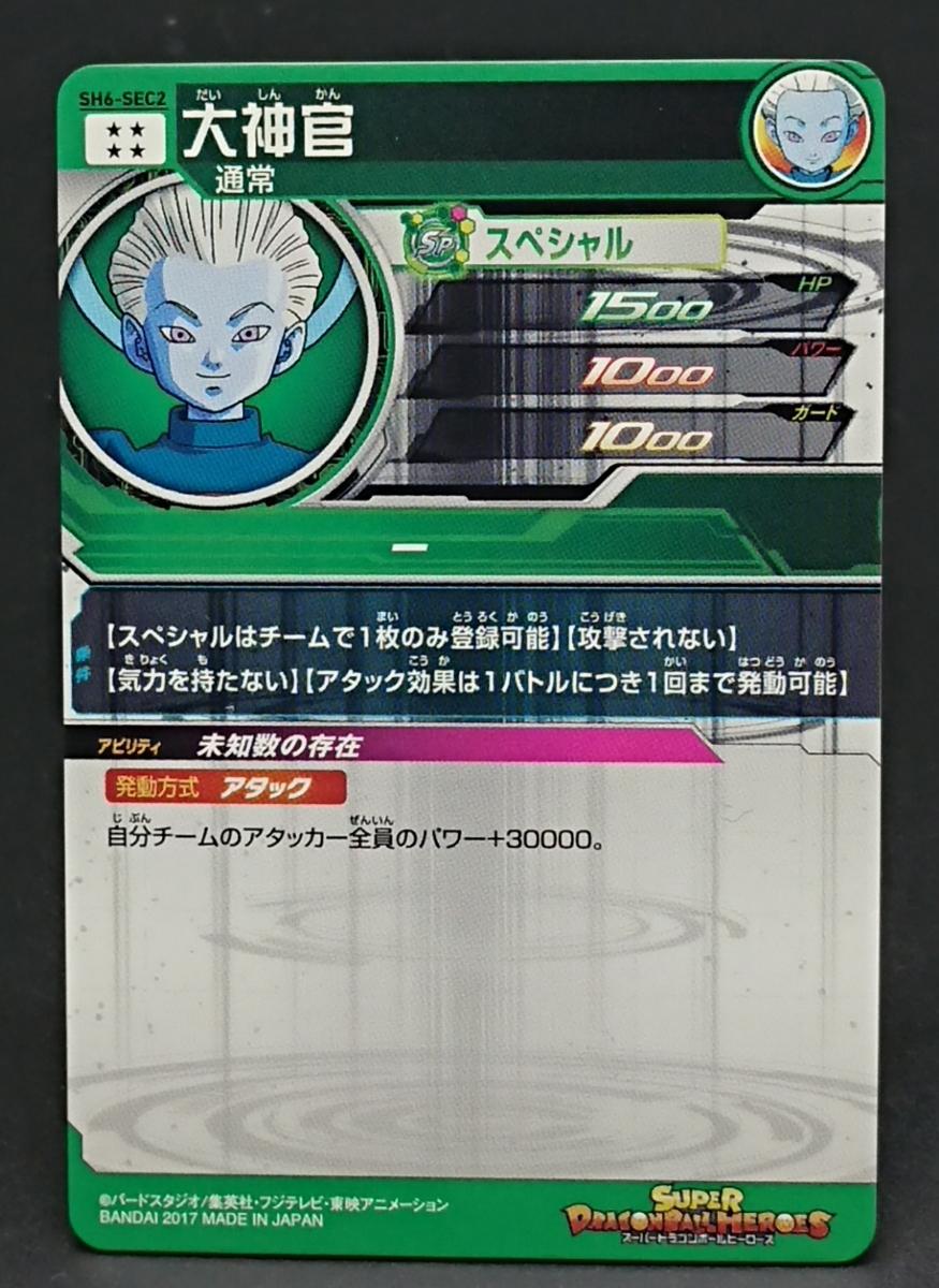 【1円スタート】 スーパードラゴンボールヒーローズ SH6-SEC2 大神宮_画像2