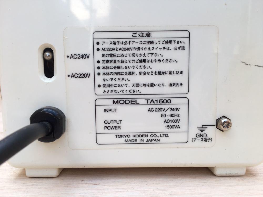 【売り切り】中古 KODEN 東京興電 海外 旅行用 トロイダルトランス ステップダウン 変圧器 TA-1500_画像5