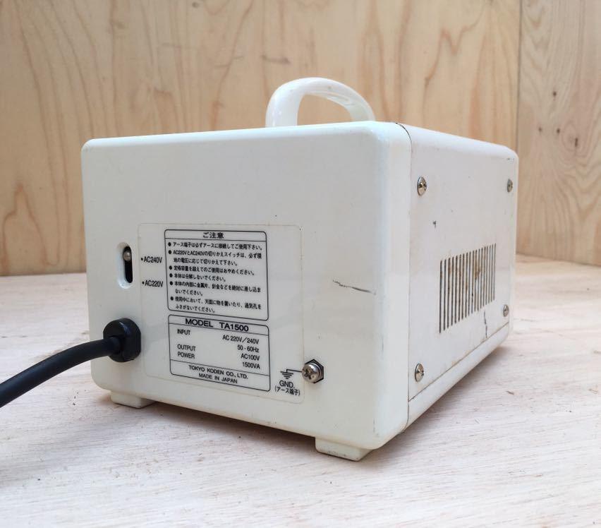 【売り切り】中古 KODEN 東京興電 海外 旅行用 トロイダルトランス ステップダウン 変圧器 TA-1500_画像3