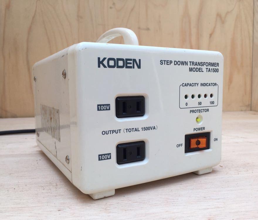 【売り切り】中古 KODEN 東京興電 海外 旅行用 トロイダルトランス ステップダウン 変圧器 TA-1500_画像2