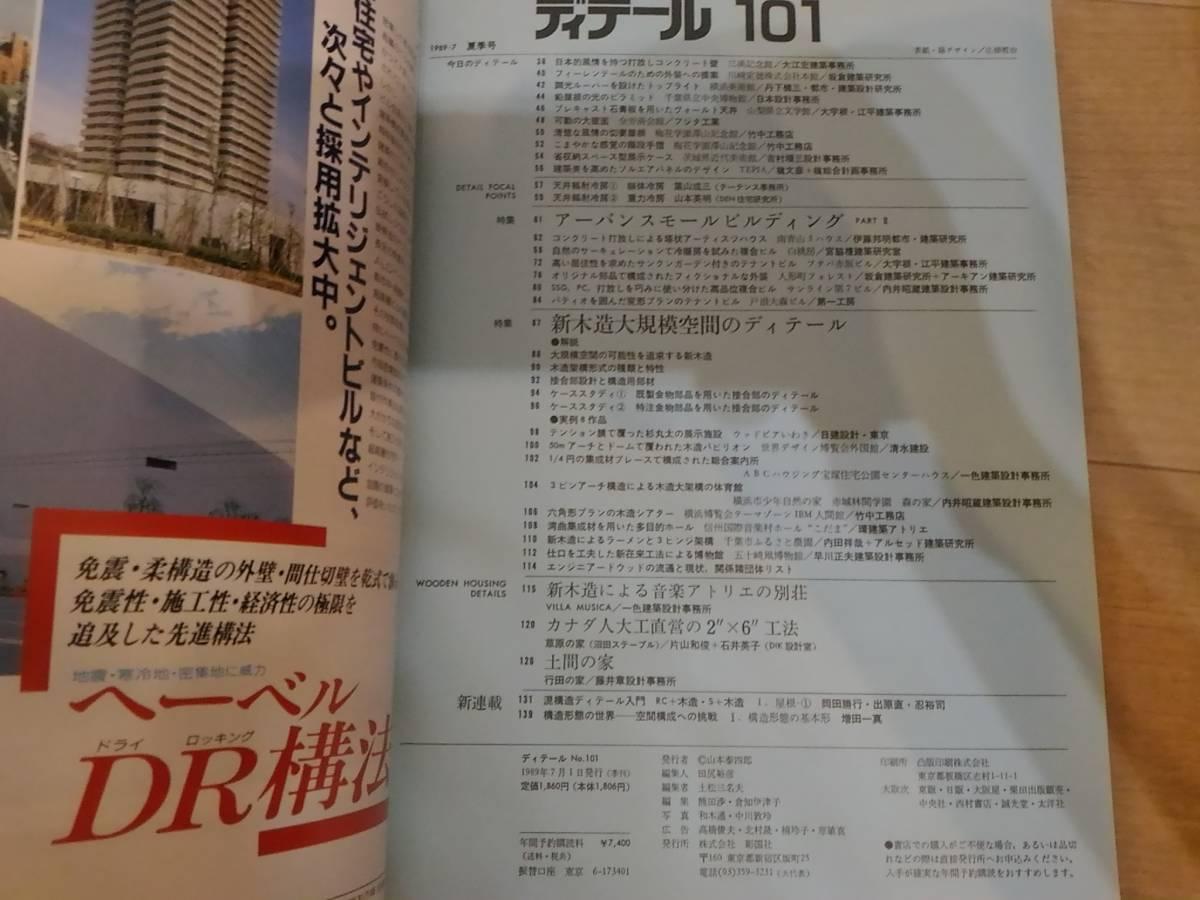 ☆]ディテール 101 1989年7月 季刊・夏季号 新木造大規模空間のディテール/アーバンスモールビルディング_画像2