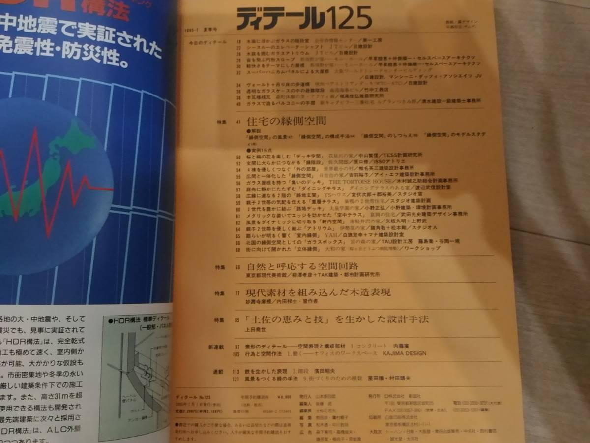 ☆]ディテール 127 1995年7月 季刊・夏季号 住宅の縁側空間/自然と呼応する空間回路/現代素材を組み込んだ木造表現_画像2
