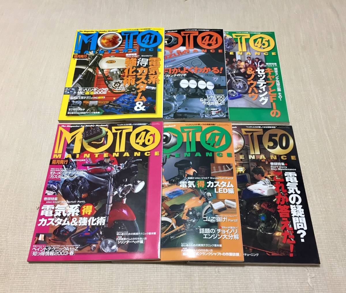 モトメンテナンス 創刊号から53冊セット MOTO MAINTENANCE_画像6