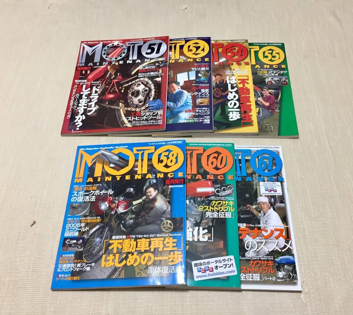 モトメンテナンス 創刊号から53冊セット MOTO MAINTENANCE_画像7