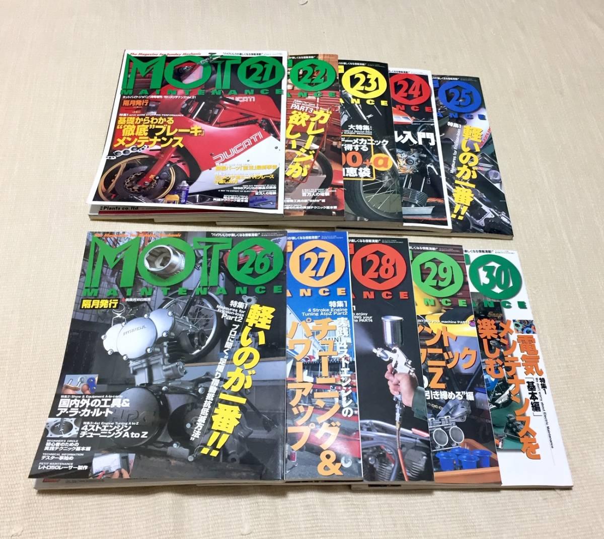 モトメンテナンス 創刊号から53冊セット MOTO MAINTENANCE_画像4