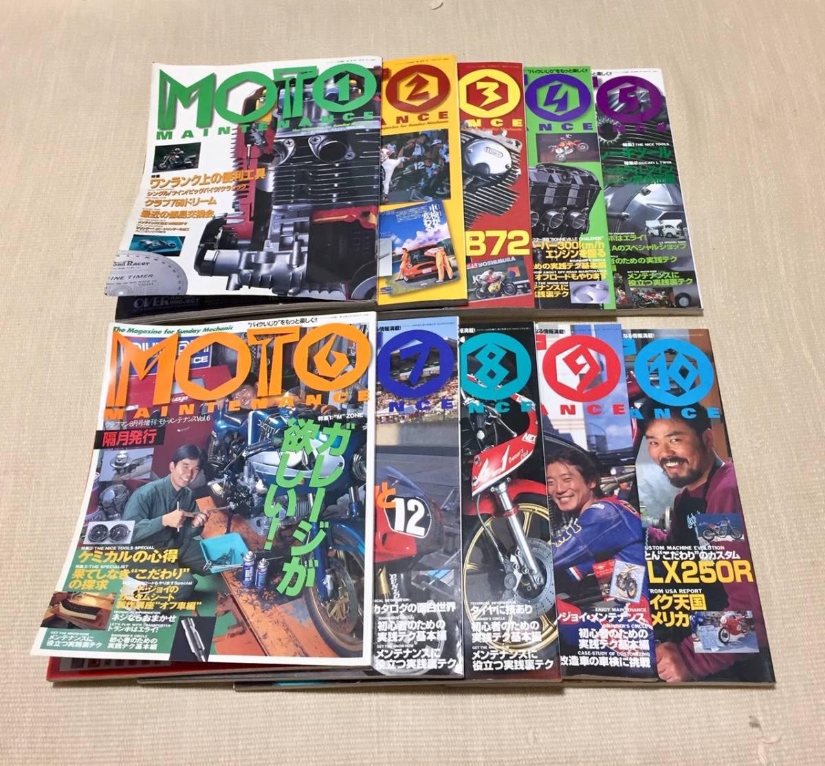 モトメンテナンス 創刊号から53冊セット MOTO MAINTENANCE_画像2