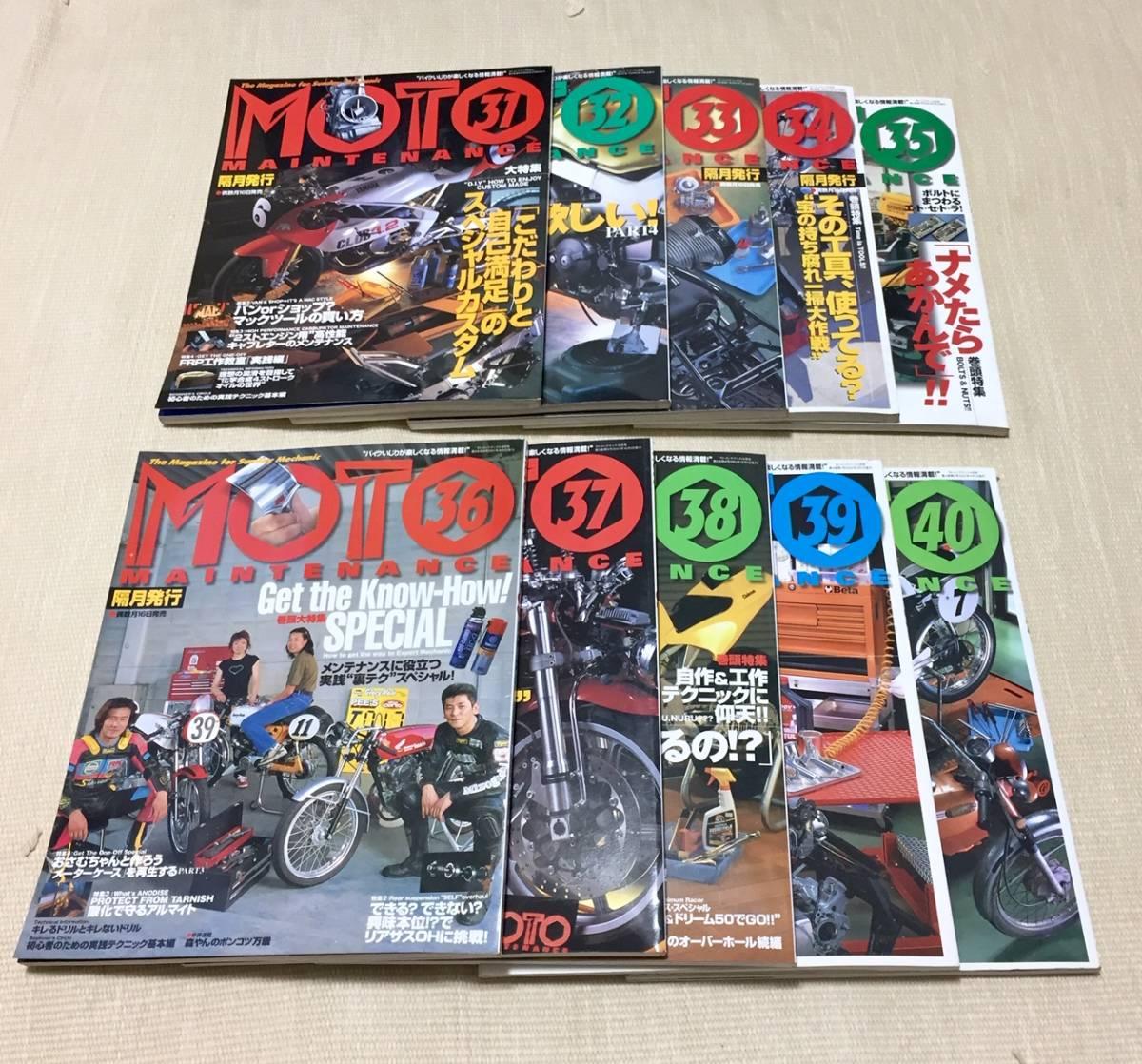 モトメンテナンス 創刊号から53冊セット MOTO MAINTENANCE_画像5