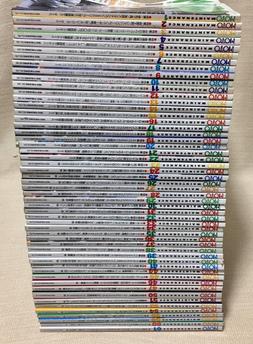 モトメンテナンス 創刊号から53冊セット MOTO MAINTENANCE