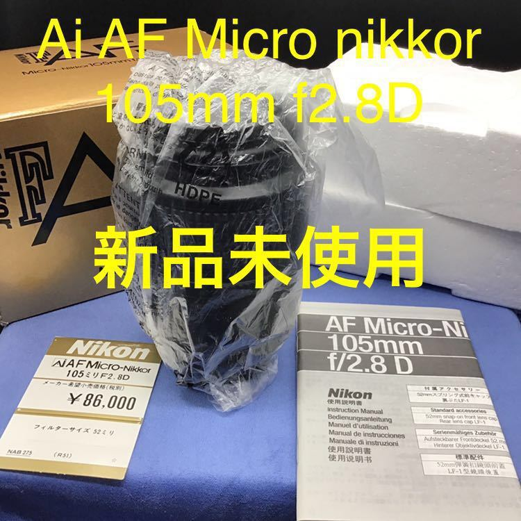 NIKON Ai AF micro nikkor 105mm F2.8D 新品 マクロ ニコン 完全なる新品 マイクロ macro AF-s ais ニッコール AFS 要相談_画像1