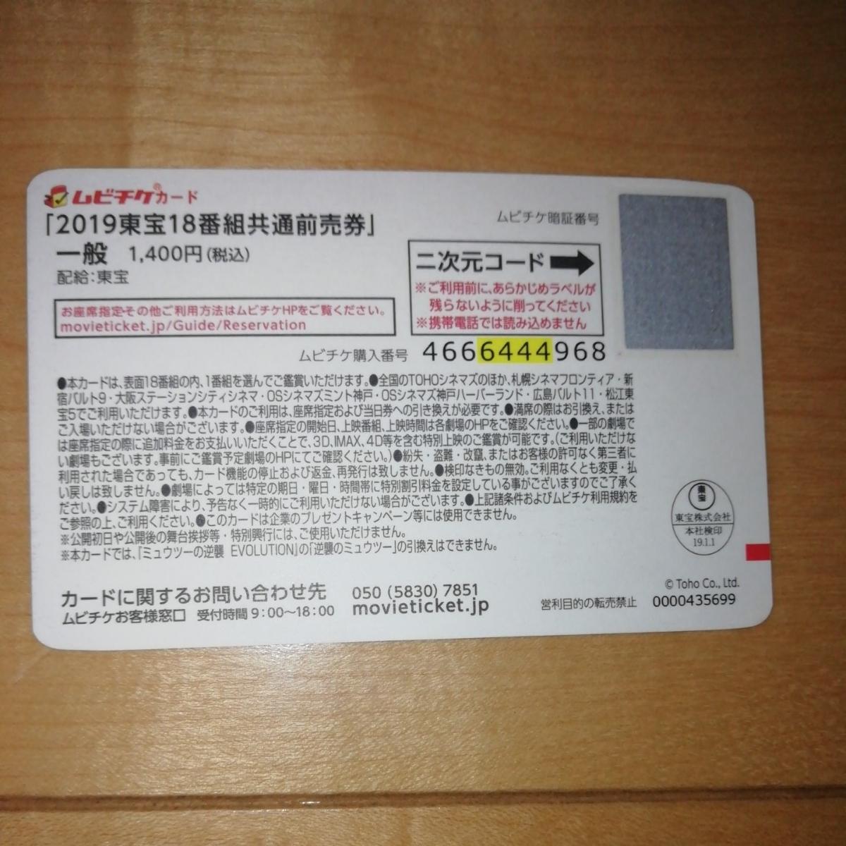ムビチケカード 送料無料 18番組共通前売券 映画_画像2