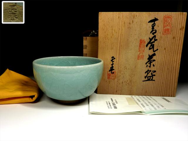 【陶酔】 小笠原長春 鍋島青磁茶碗