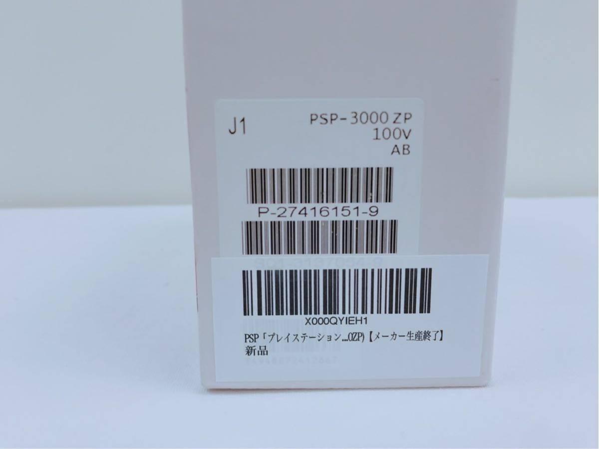 G693 【美品】 PSP 本体 PSP-3000 BP (ブロッサムピンク) 完品 中古 _画像2