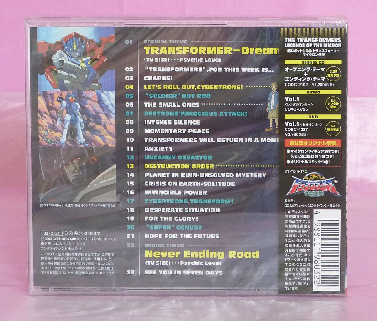 未開封新品 トランスフォーマー マイクロン伝説 SOUND OF EVOLUTION Vol.1 サウンドトラック ST-C5L_画像2