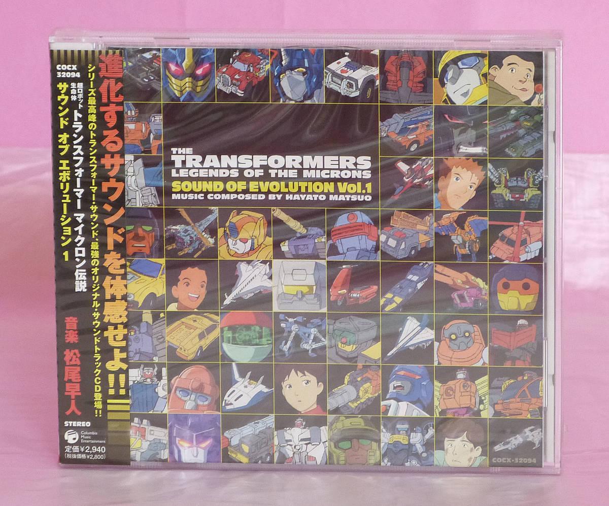 未開封新品 トランスフォーマー マイクロン伝説 SOUND OF EVOLUTION Vol.1 サウンドトラック ST-C5L_画像1
