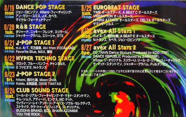 送料無料 即決 1111円 CD 775 / 2枚組 国内盤 V.A. avex dance net'96 in VELFARRE 全61曲収録 エイベックス・ダンスネット ヴェルファーレ_画像3