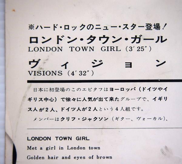 即決 39999円 EP 7'' 稀少 見本盤 プロモ 白ラベル EPITAPH エピタフ LONDON TOWN GIRL ロンドン・タウン・ガール DP-1850 非売品_画像5