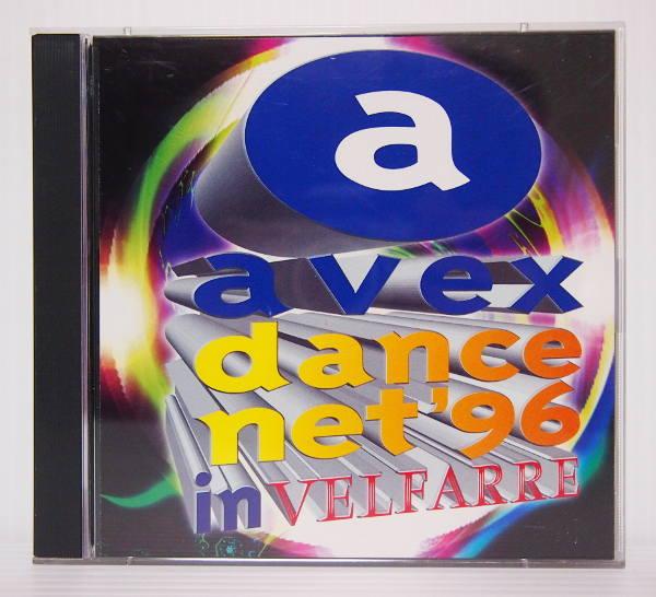 送料無料 即決 1111円 CD 775 / 2枚組 国内盤 V.A. avex dance net'96 in VELFARRE 全61曲収録 エイベックス・ダンスネット ヴェルファーレ_画像1