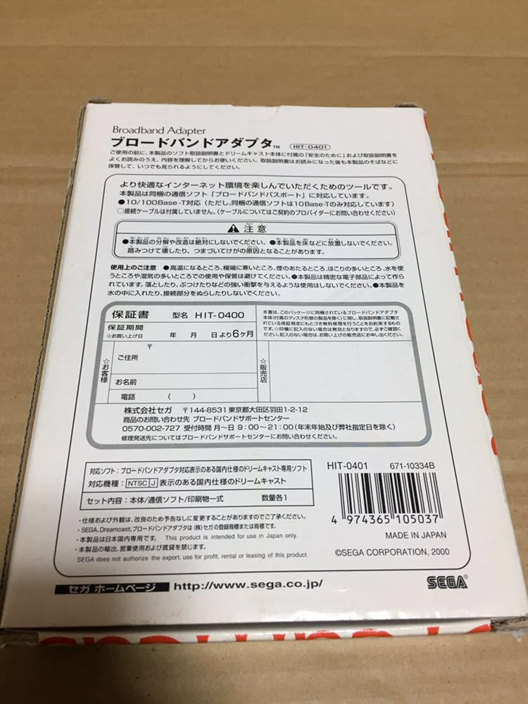 SEGA セガ ドリームキャスト DREAMCAST ブロードバンドアダプタ 動作未確認_画像6