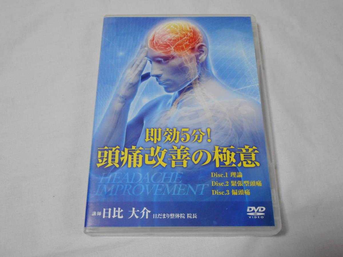 即効5分!頭痛改善の極意DVD3枚 教材 整体 カイロ 手技 テクニック 施術法 技術 頚椎調整 日比大介 医療情報研究所