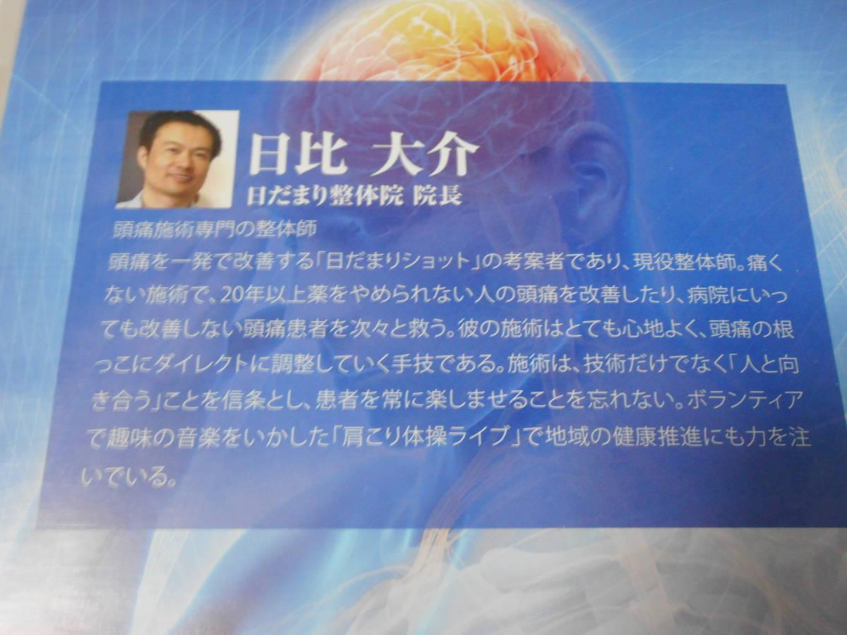 即効5分!頭痛改善の極意DVD3枚 教材 整体 カイロ 手技 テクニック 施術法 技術 頚椎調整 日比大介 医療情報研究所_画像3