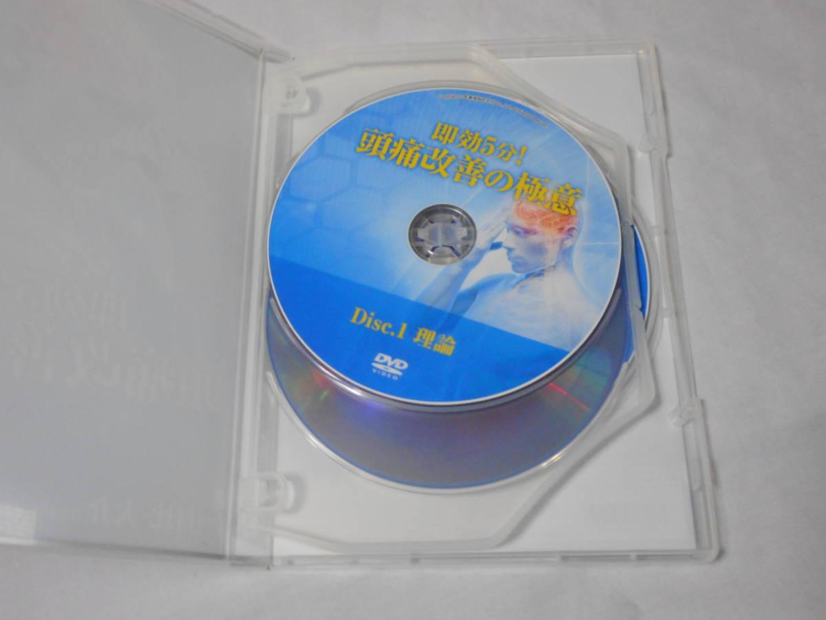 即効5分!頭痛改善の極意DVD3枚 教材 整体 カイロ 手技 テクニック 施術法 技術 頚椎調整 日比大介 医療情報研究所_画像4