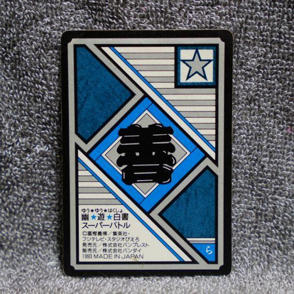 幽遊白書★スーパーバトル 飛影 キラ 12_画像2