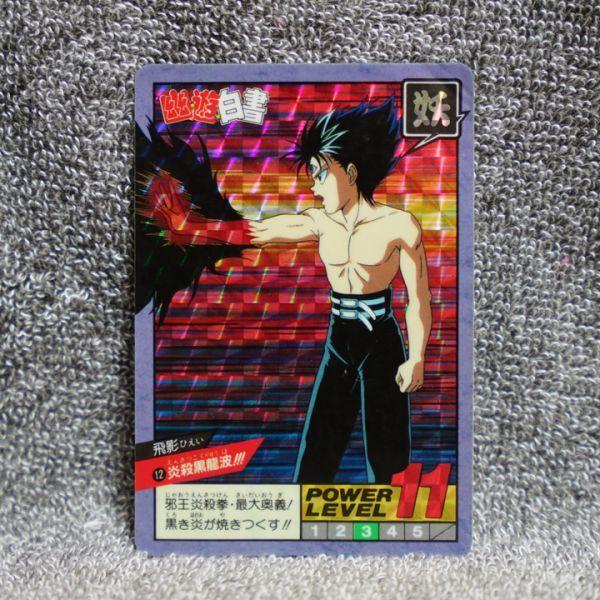 幽遊白書★スーパーバトル 飛影 キラ 12