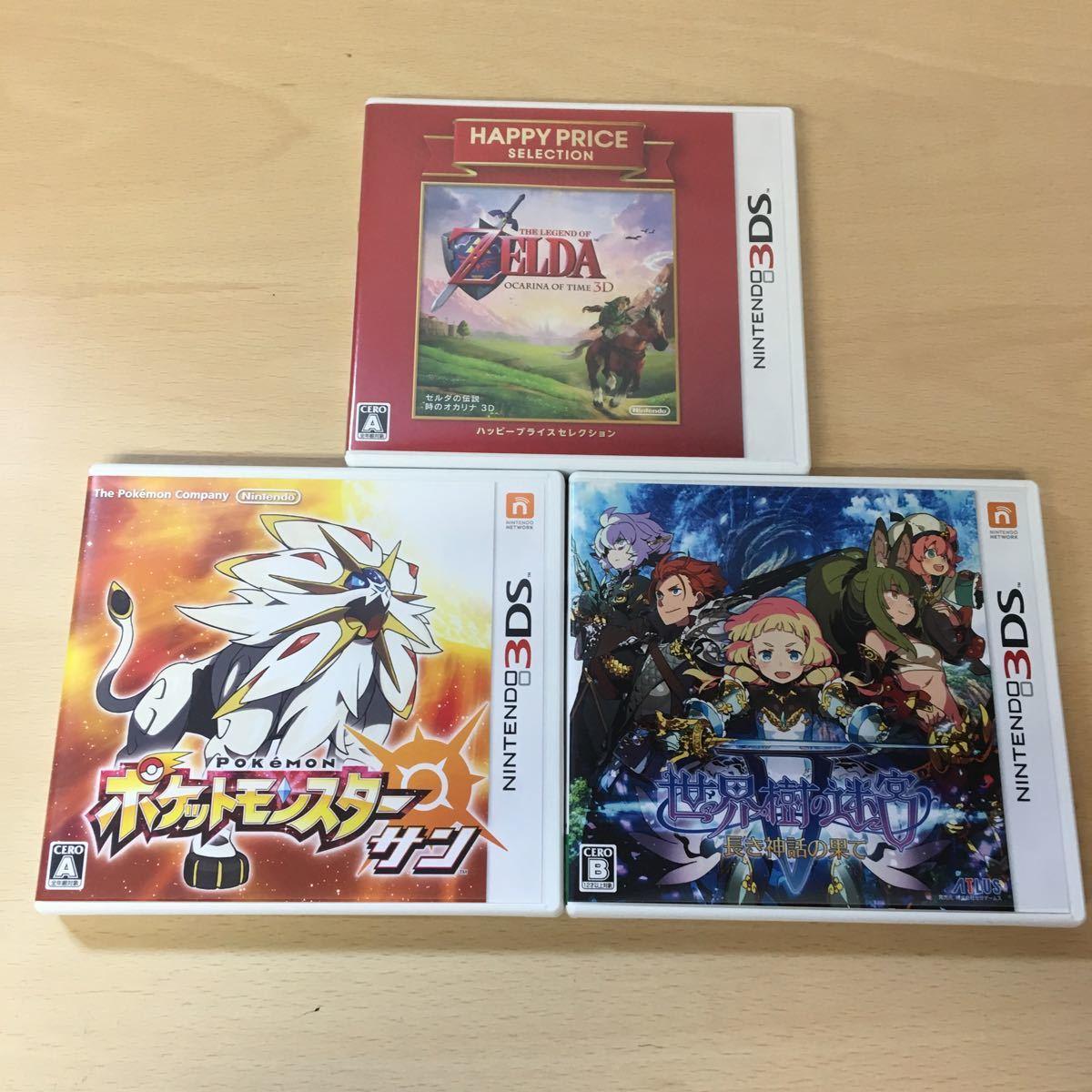 Nintendo 任天堂 3DS 3DSソフト ゼルダの伝説 時のオカリナ 世界樹の迷宮V ポケットモンスター サン