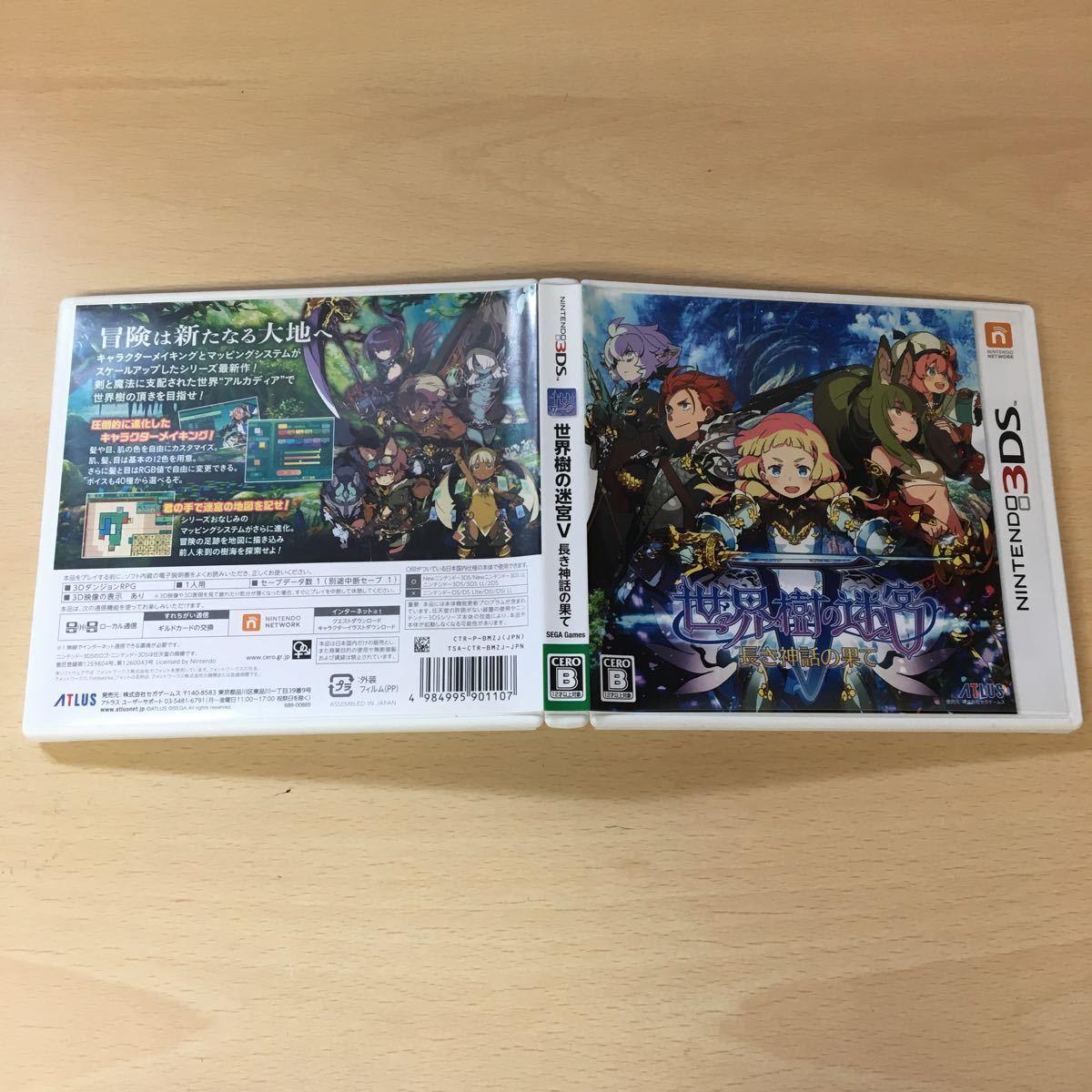 Nintendo 任天堂 3DS 3DSソフト ゼルダの伝説 時のオカリナ 世界樹の迷宮V ポケットモンスター サン_画像4