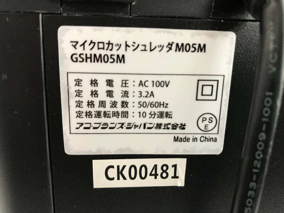 アコブランズジャパン マイクロカットシュレッダー GSHM05M ブラック◆CD/DVD/カード細断 業務用_画像7