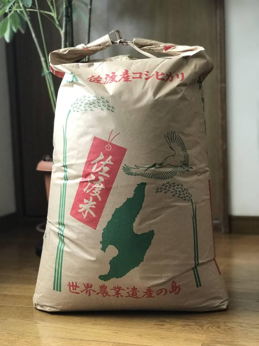 1円~超うっまぃ ~☆新潟産30年コシヒカリ☆新米30kg
