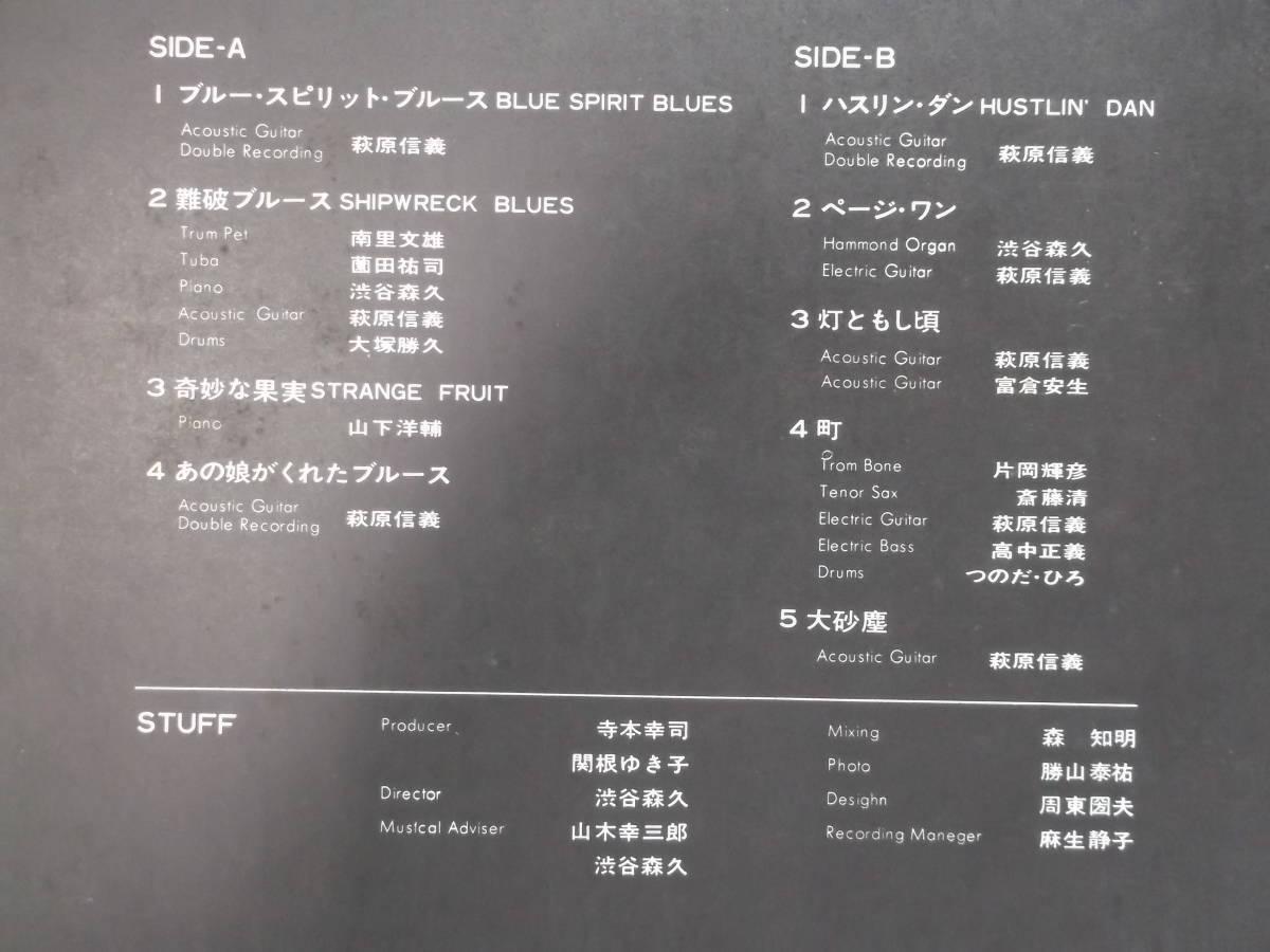 浅川マキ/ブルー・スピリット・ブルース 帯付き_画像4