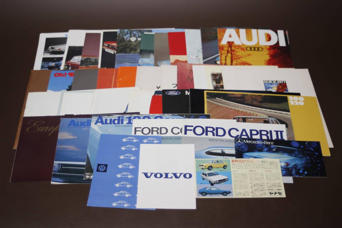 旧車 外車カタログ フォルクスワーゲン ボルボ VOLVO 244 1975 アウディ AUDI 100LS 80GL まとめて39点