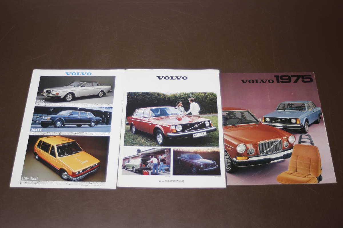 旧車 外車カタログ フォルクスワーゲン ボルボ VOLVO 244 1975 アウディ AUDI 100LS 80GL まとめて39点_画像2
