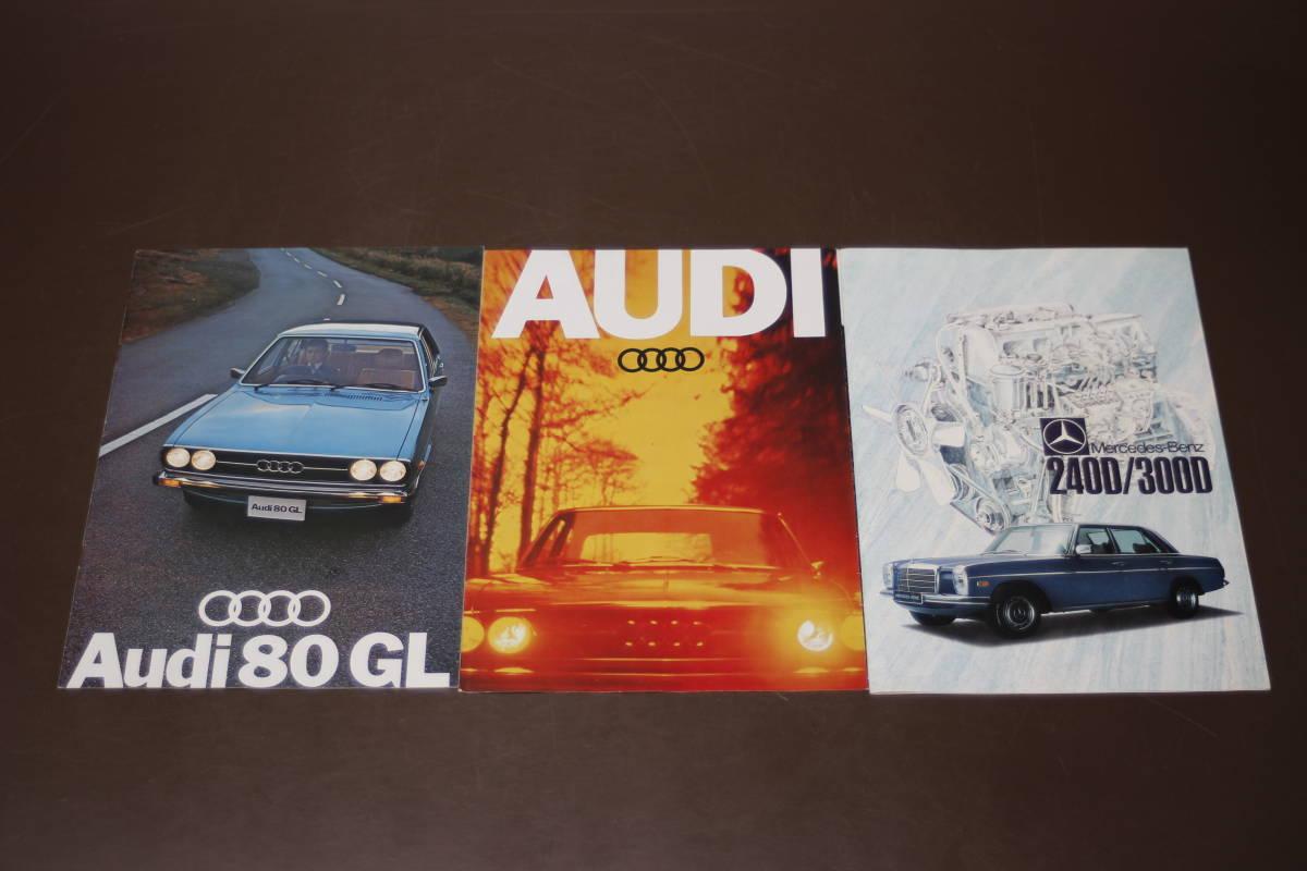 旧車 外車カタログ フォルクスワーゲン ボルボ VOLVO 244 1975 アウディ AUDI 100LS 80GL まとめて39点_画像3