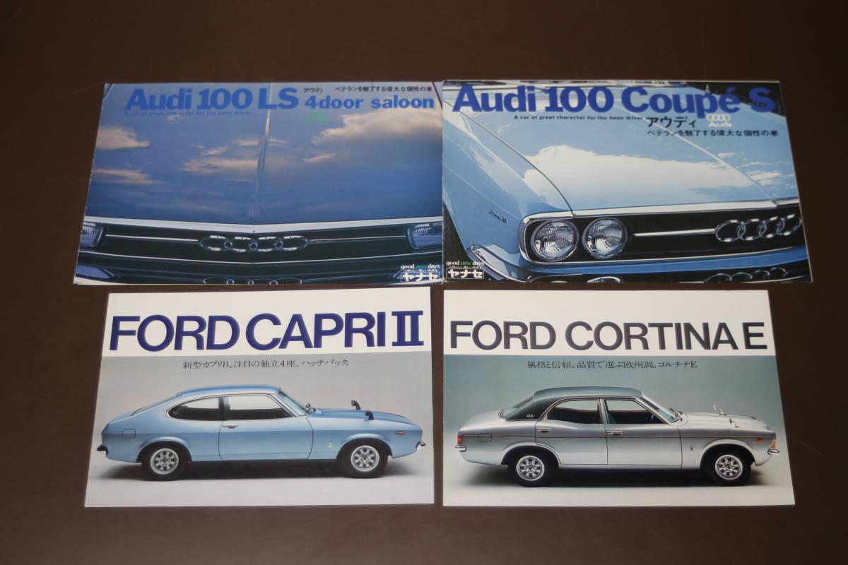 旧車 外車カタログ フォルクスワーゲン ボルボ VOLVO 244 1975 アウディ AUDI 100LS 80GL まとめて39点_画像8