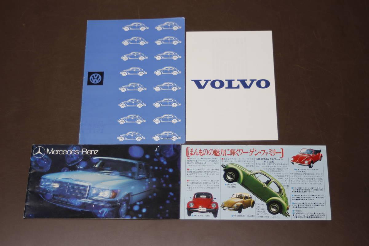 旧車 外車カタログ フォルクスワーゲン ボルボ VOLVO 244 1975 アウディ AUDI 100LS 80GL まとめて39点_画像10