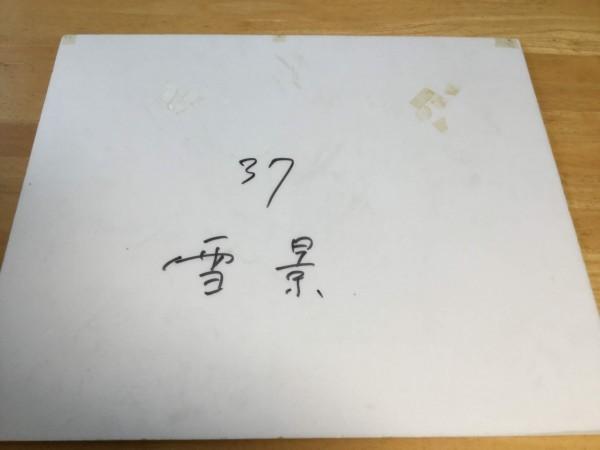 ykbd/190605/p140/Y/20★鉄道 パネル 2種類3枚 鳥栖操車場?_小A裏