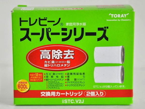 トレビーノ スーパーシリーズ 交換用カートリッジ 3個☆ STC.V2J STC-TJ_画像2