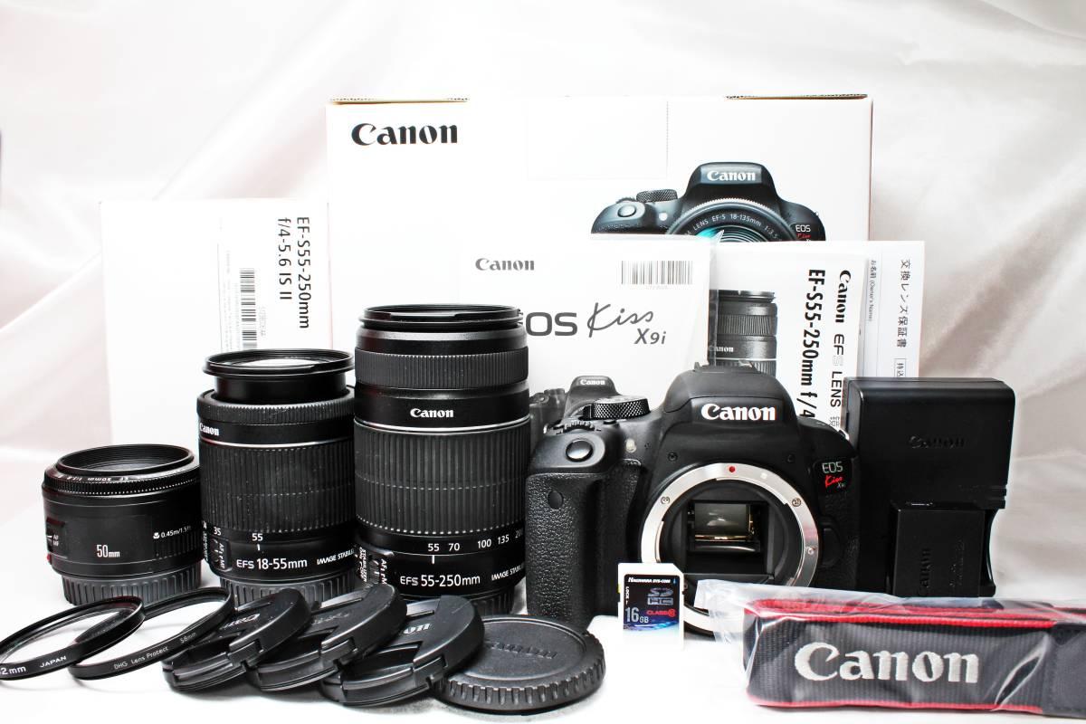 ★【新品級 トリプルレンズセット】Canon EOS Kiss X9i ★手ブレ防止×神レンズ×望遠 EF-S18-55mm STM EF-S55-250mm II EF50mm II