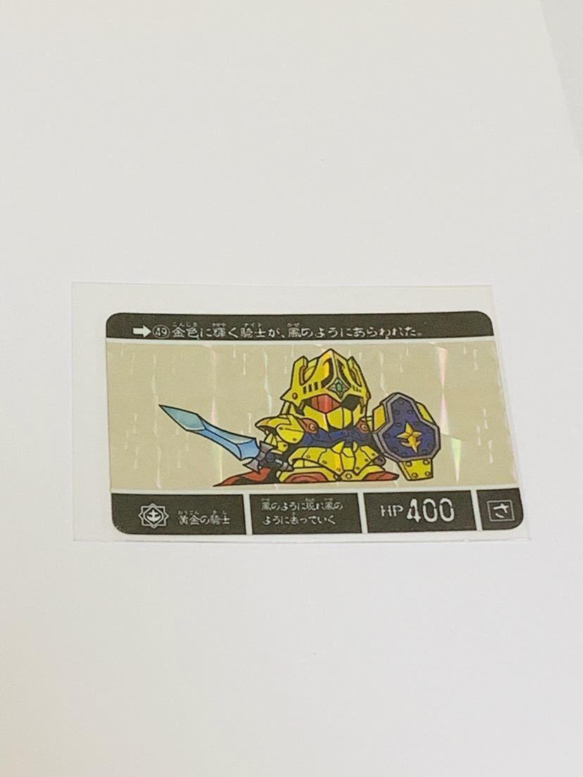 SDガンダム外伝Ⅱ カードダス 黄金騎士 スリープ付き_画像1