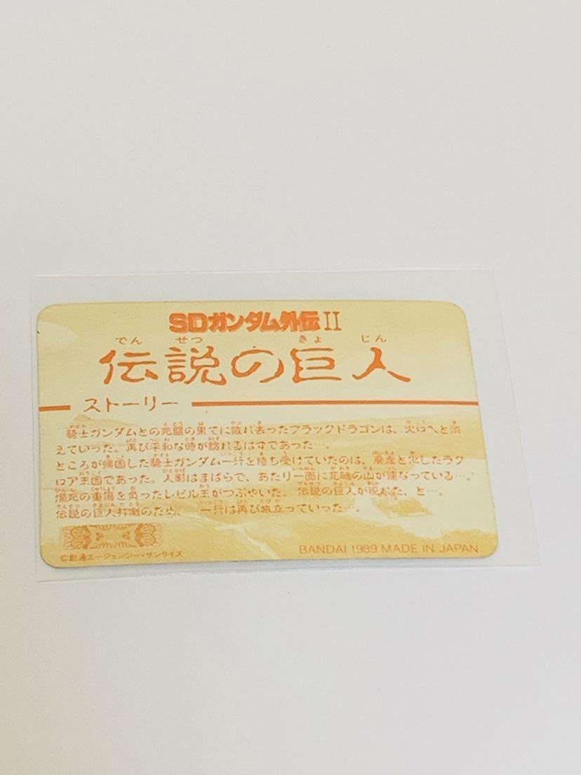 SDガンダム外伝Ⅱ カードダス 黄金騎士 スリープ付き_画像2