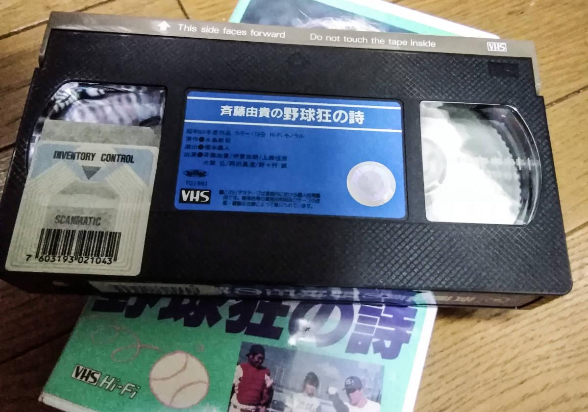 【VHSビデオ】 斉藤由貴の野球狂の詩(レンタルアップ品)_画像3