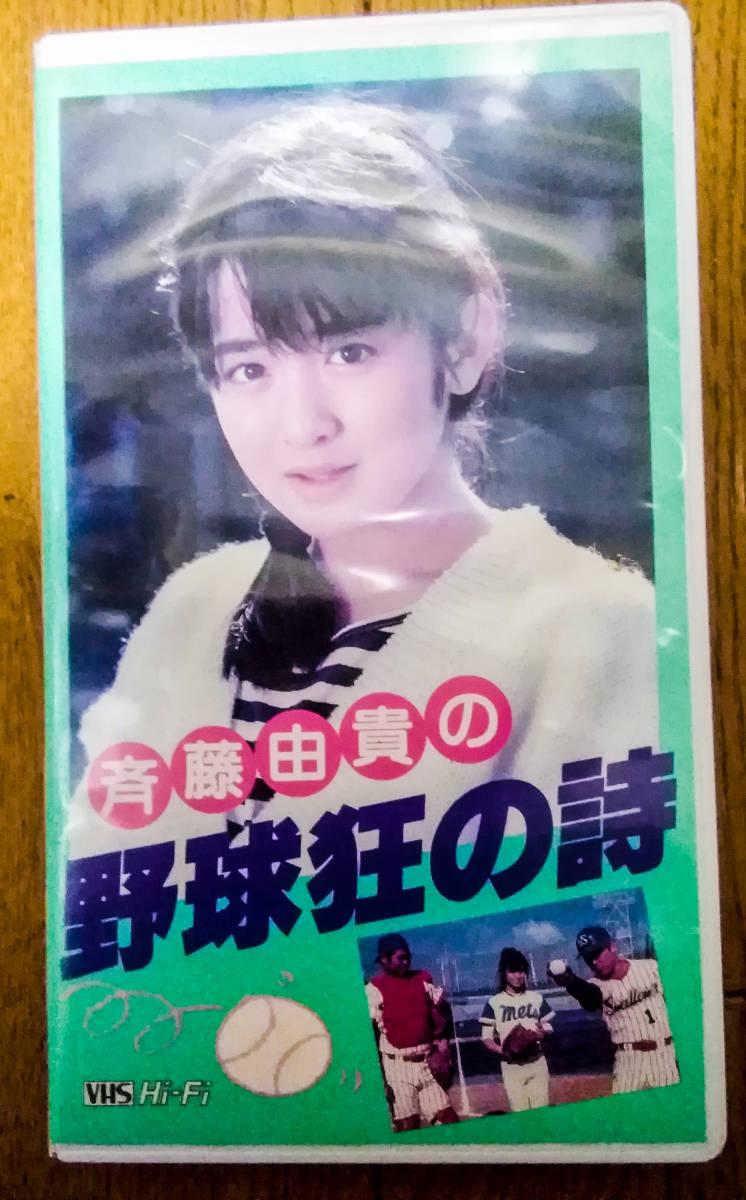 【VHSビデオ】 斉藤由貴の野球狂の詩(レンタルアップ品)