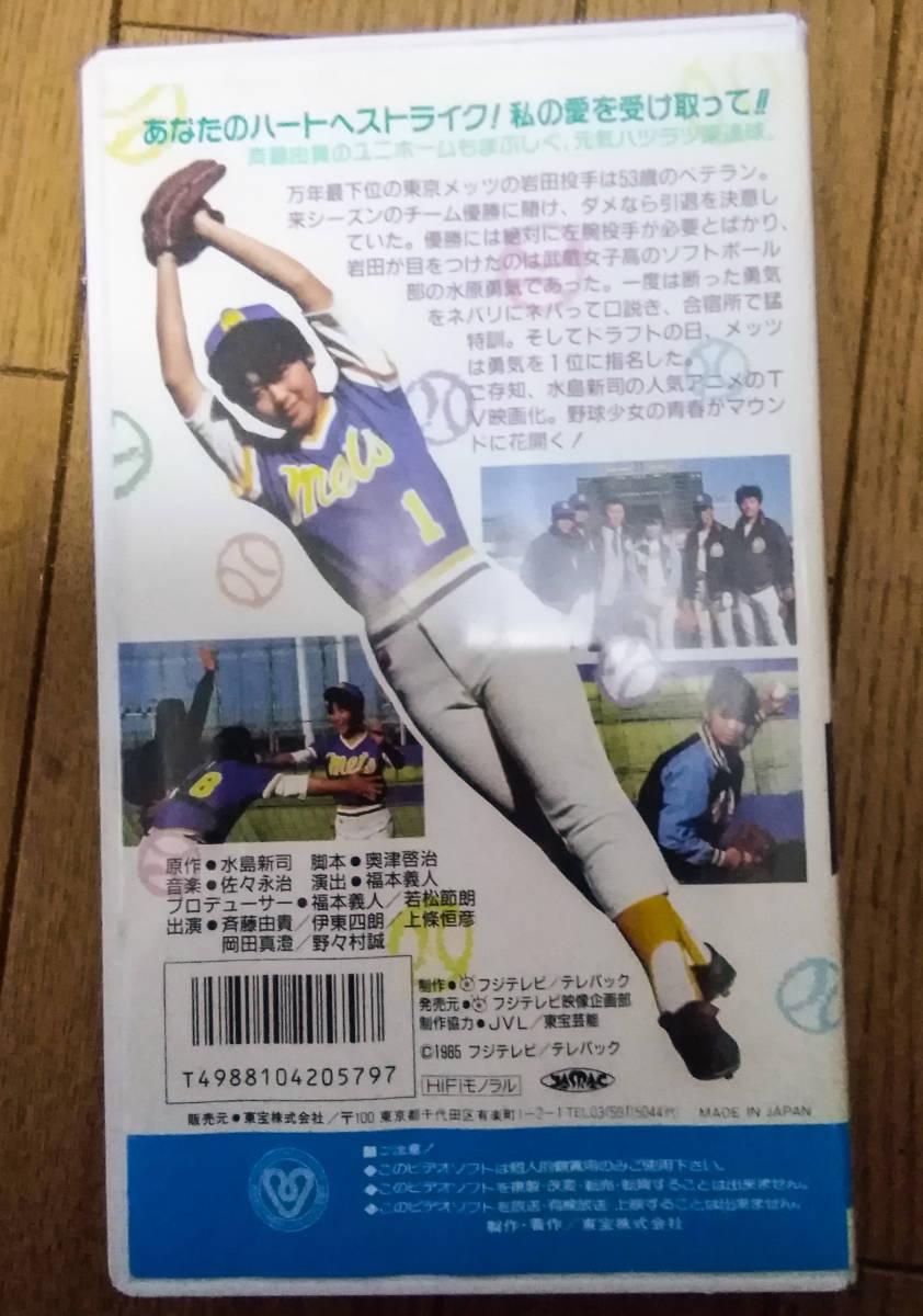 【VHSビデオ】 斉藤由貴の野球狂の詩(レンタルアップ品)_画像2