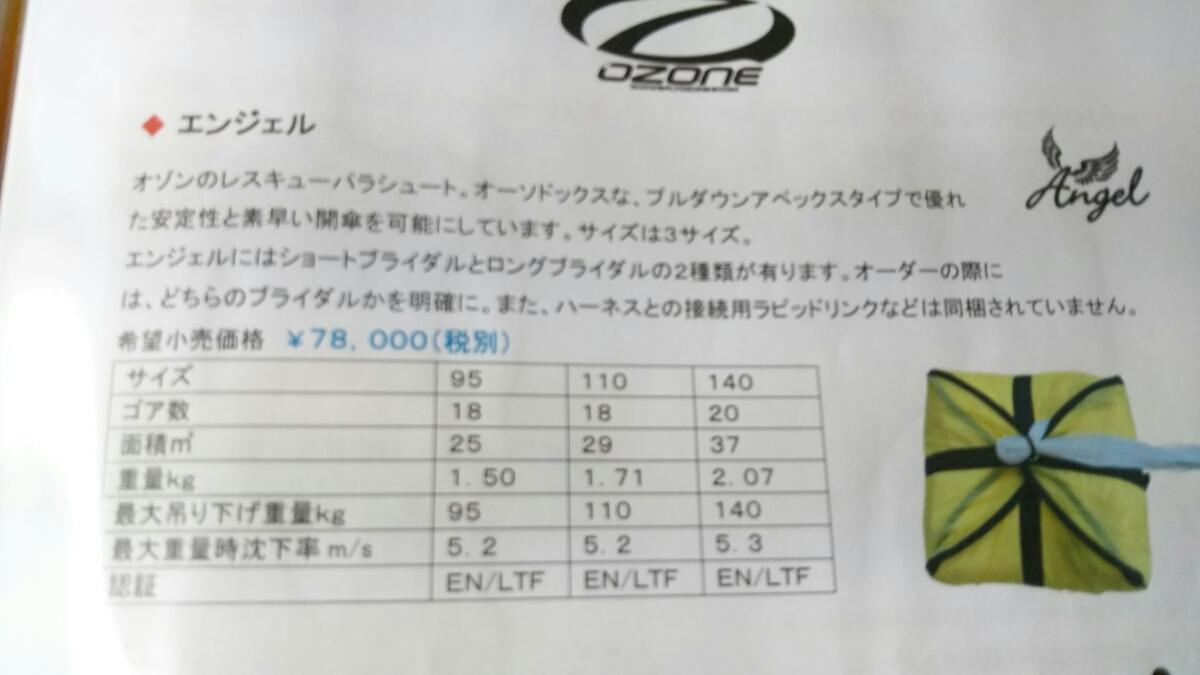 【美品 ozone】エンジェル95 レスキューパラシュート 18ゴア_画像5
