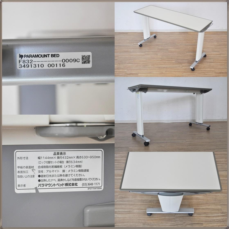PARAMOUNT BEDオーバーベッドテーブルKF-832SA昇降機能 医療・介護用軟質ウレタンエッジ一体成形パラマウントベッド 洗浄・動作確認済み_画像6