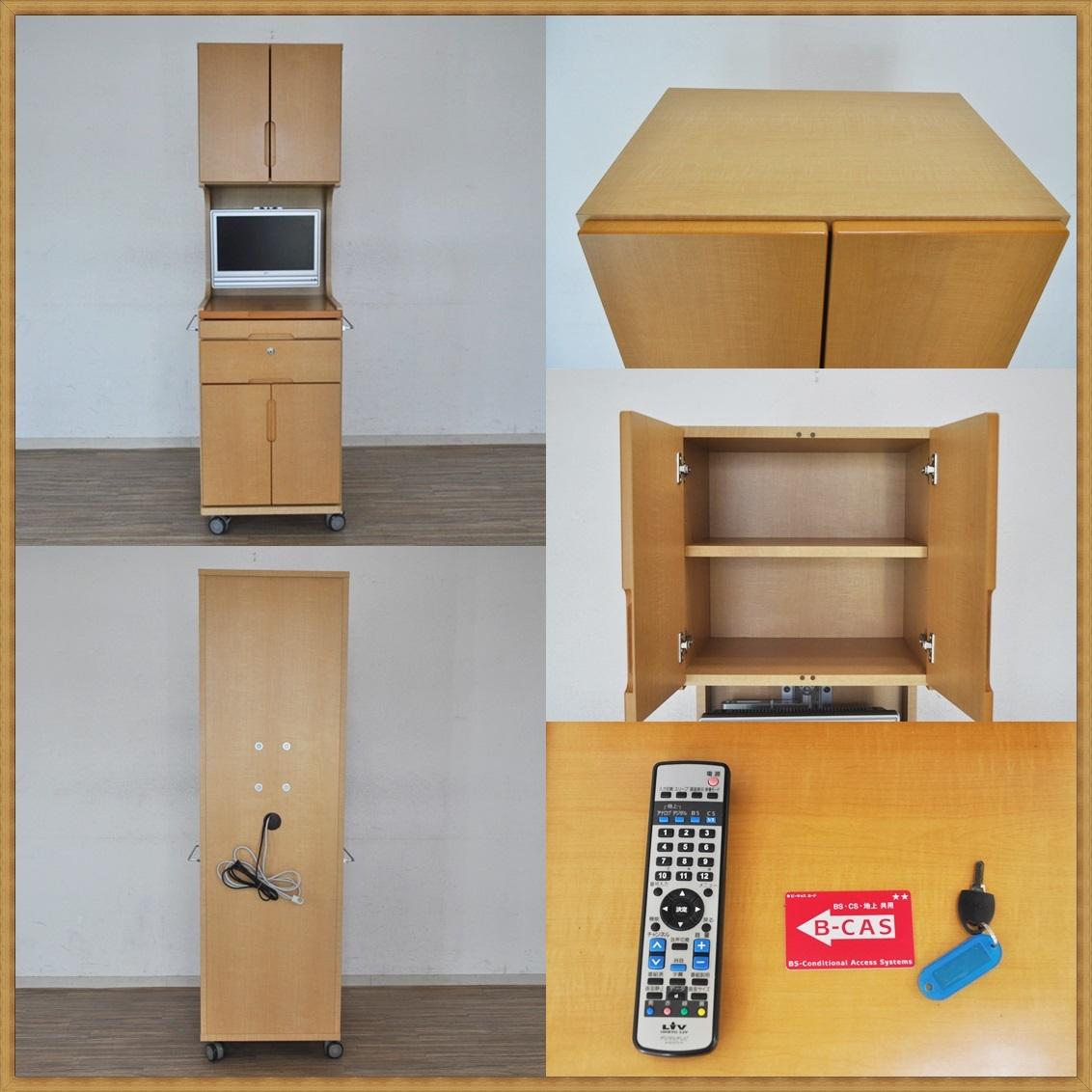 日本製ハイタイプ多機能型床頭台ONKYO LiVデジタルテレビB-CAS・リモコン・可動アーム付き 引出しスライドレール鍵付き収納棚 美完成品_画像5